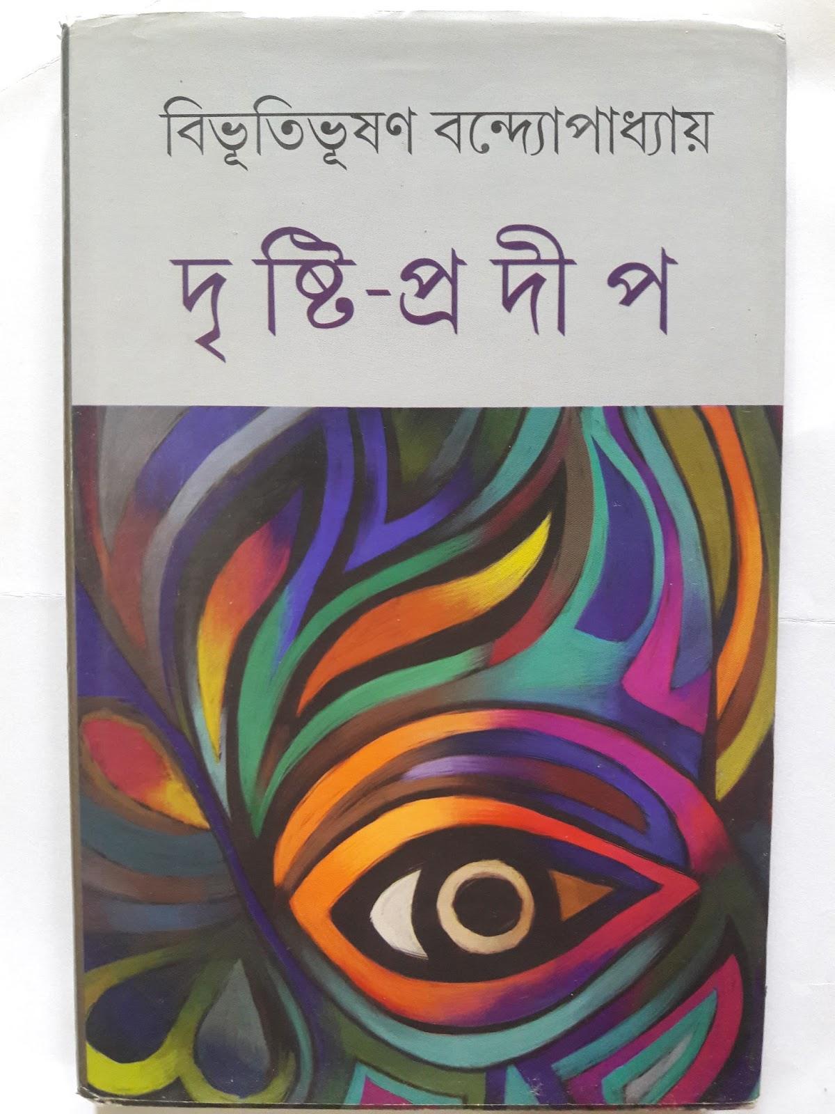 Pather Panchali Bengali Book
