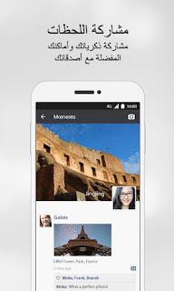 تحميل وي تشات wechat apk app 2017  للأندرويد آخر اصدار + اصدارات قديمة