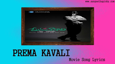 prema-kavali-telugu-movie-songs-lyrics