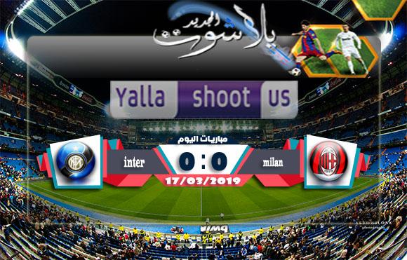 اهداف مباراة ميلان وانتر ميلان اليوم 17-03-2019 الدوري الايطالي