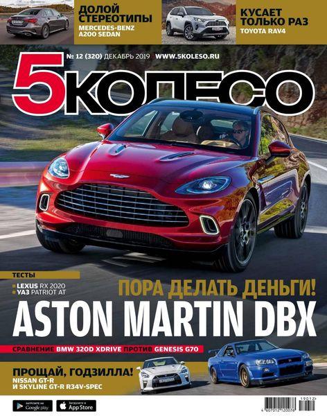 Читать онлайн журнал 5 колесо (№12 декабрь 2019) или скачать журнал бесплатно