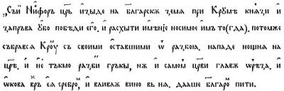 Old Cyrillic text