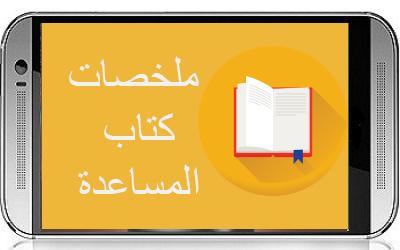 تنزيل تطبيق Self-Help Book Summaries Pro النسخة المدفوعة مجانا