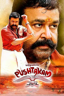 Velipadinte Pusthakam (Dashing Jigarwala 3) (2017) Hindi Dubbed HDRip | 720p | 480p