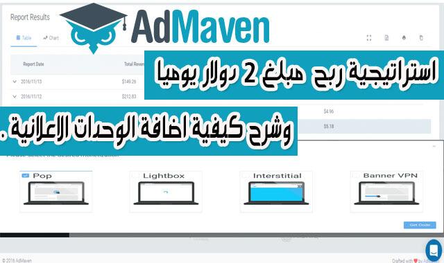 استراتيجية الربح من موقع ad-maven مبلغ 2 دولار يوميا . وشرح كيفية اضافة الوحدات الاعلانية