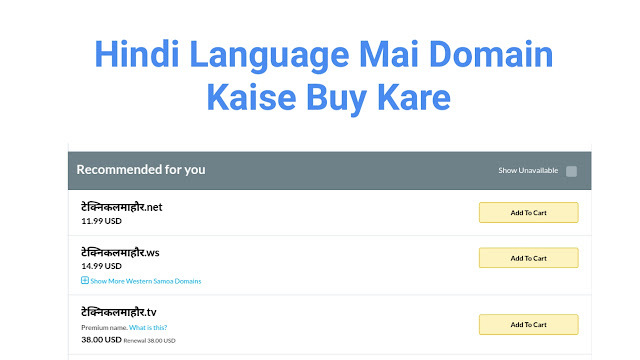 How to register domain in Hindi language -- Technical Mahaur