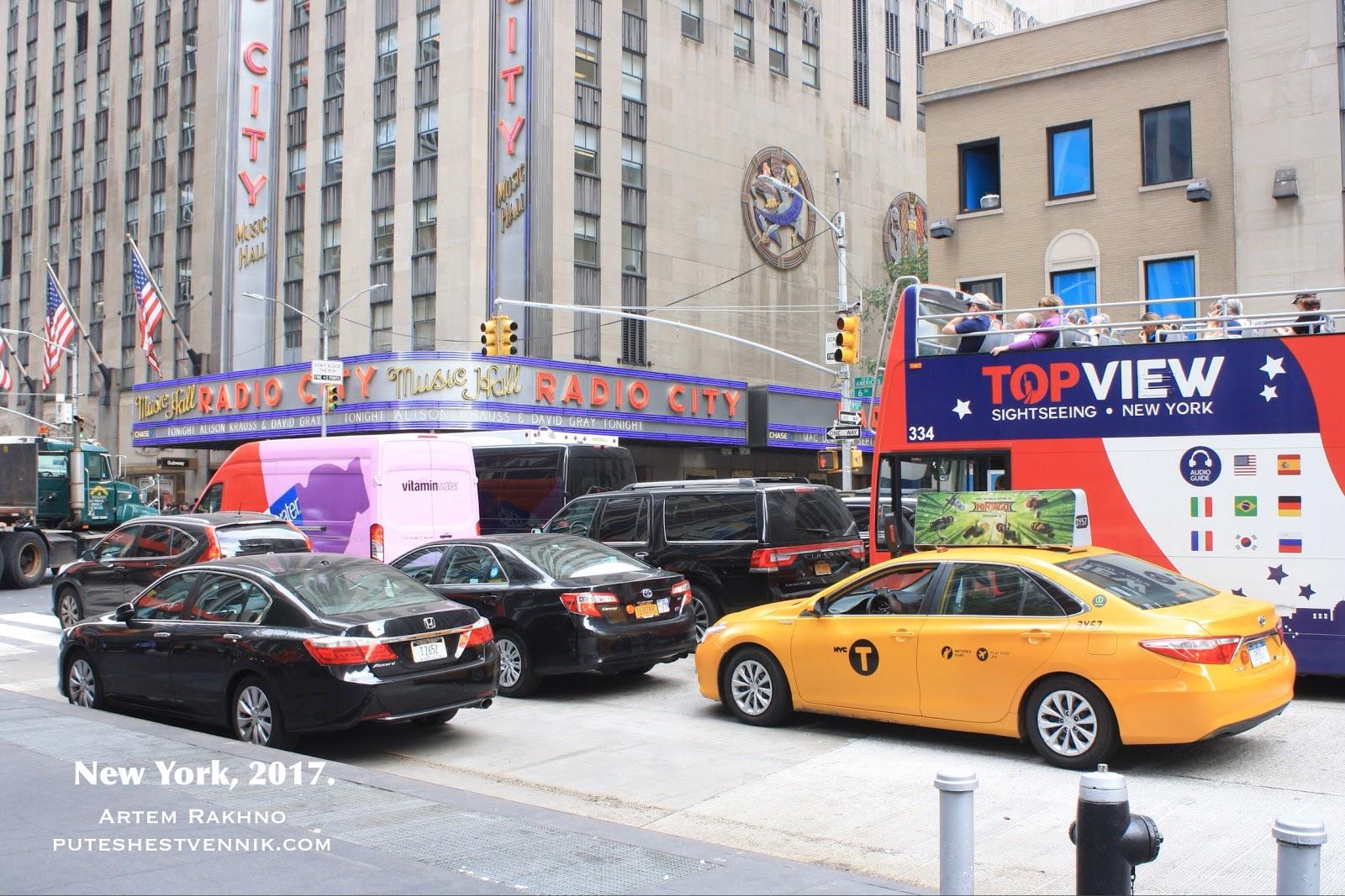 Радио-Сити в Нью-Йорке