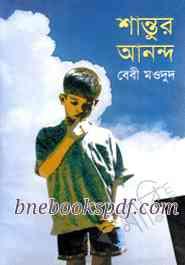 শান্তুর আনন্দ - বেবী মওদুদ Shantoor Anando By Baby Moudut