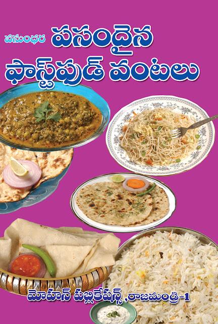 వసందైనా పాస్ట్ ఫుడ్ వంటలు | Vasandaina Fast Food Vantalu | GRANTHANIDHI | MOHANPUBLICATIONS | bhaktipustakalu