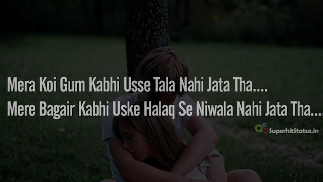 Very Sad And Heart Touching Hindi Urdu Poetry Ghazal Image line 3