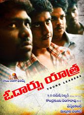 Odarpu Yatra Telugu Movie Theatrical Trailer – Jayaprakash, Sana,Kutty,Aravind