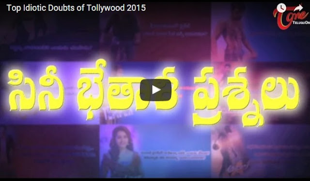 Top Idiotic Doubts Of Tollywood 2015