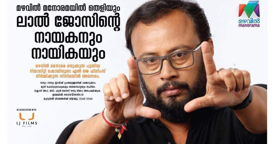 BECOME LAL JOSE'S HERO AND HEROINE THROUGH THE NEW REALITY