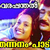 Thannanam padi | Song Lyrics | Swayamvarapanthal | 2000