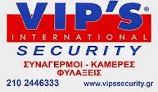 εταιρεία ασφαλείας