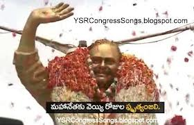Peddayana song ysr free download