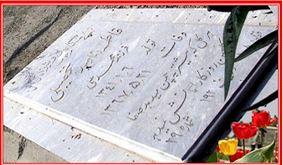 ایران- عکس مزار مجاهد شهید فدیه های آزادی از خانواده تحصیلی