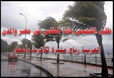 طقس الخميس 18-1-2018 حالة الطقس فى مصر والمدن العربية رياح مثيرة للأتربة وأمطار