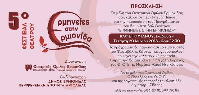 """Ο Θεατρικός Όμιλος Ερμιονίδας, παρουσιάζει το 5ο Φεστιβάλ """"Ερμηνείες στην Ερμιονίδα""""στο καφέ του ΙΑΝΟΥ"""