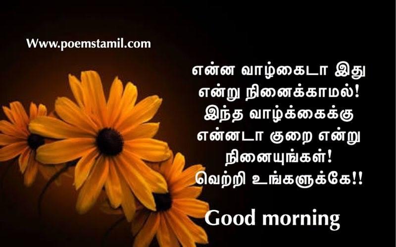Good Morning Beautiful Kavithai : Good morning kavithai poems tamil