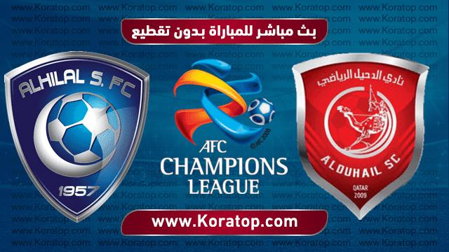 موعد مباراة الهلال والدحيل في دوري ابطال اسيا 20-5-2019