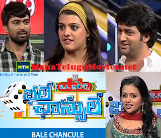 Bhale Chancele-E 4 with Vykuntapali Team