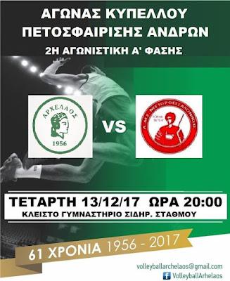 Κατερίνη - Αγώνας κυπέλλου πετοσφαίρισης. 2η αγωνιστική Α' Φάσης κυπέλλου Ελλάδας.
