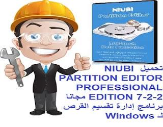 تحميل NIUBI PARTITION EDITOR PROFESSIONAL EDITION 7-2-2 مجانا  برنامج إدارة تقسيم القرص لـ Windows
