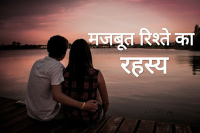 secret of long lasting relationship in hindi