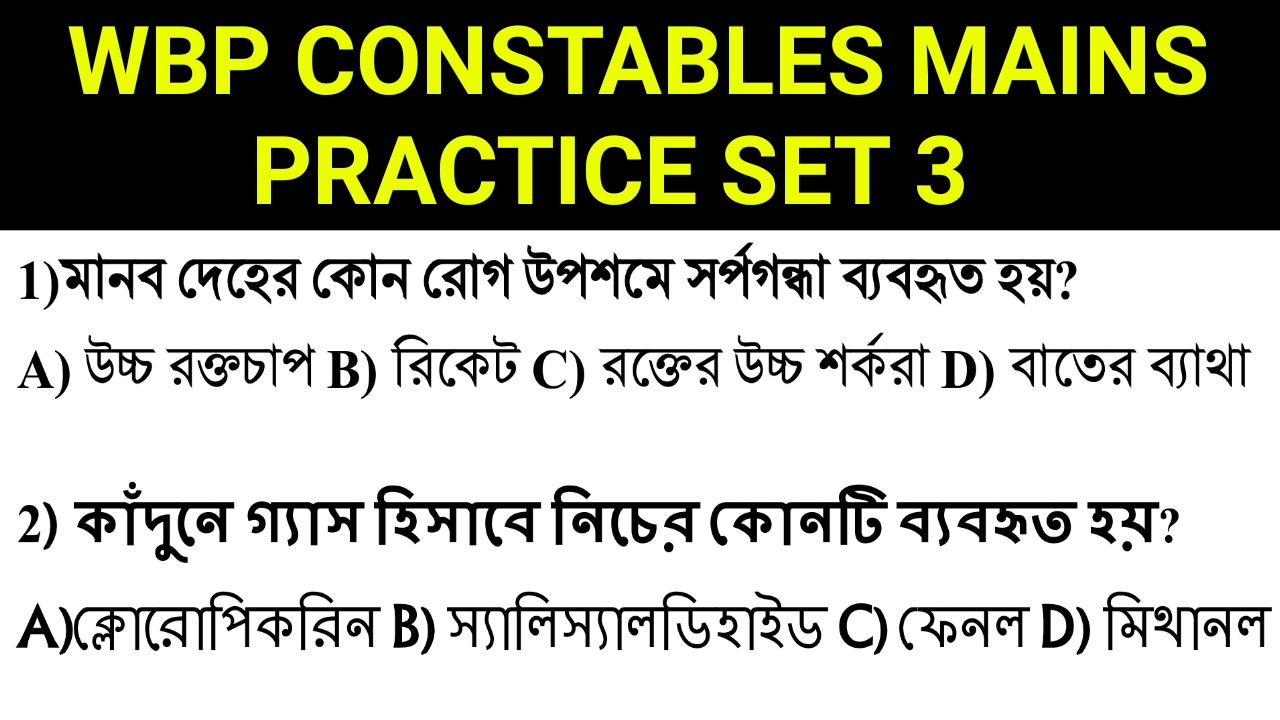 West Bengal Police Constable Mains 2018 Exam Question Paper