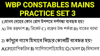 West Bengal Police Constable Mains 2018 practice set 3 pdf l WBP CONSTABLES MAINS PRACTICE SET IN BENGALI I