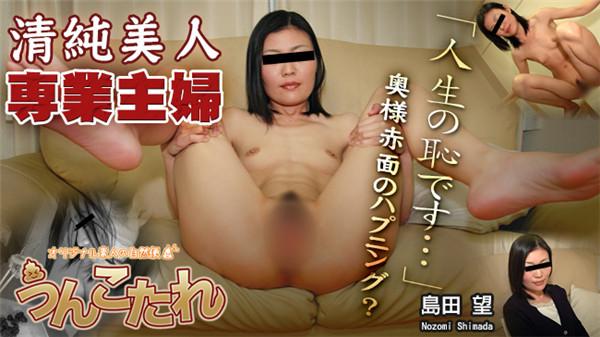 UNCENSORED Unkotare ki190126 素人自然便 島田 望 34歳 Nozomi Shimada, AV uncensored