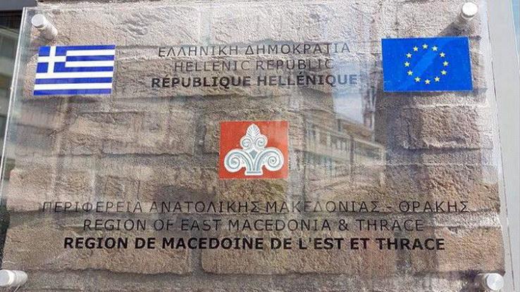 Κλειστό το Γραφείο της Περιφέρειας ΑΜ-Θ στις Βρυξέλλες στο οποίο τοποθετήθηκε υπάλληλος από το περιβάλλον της Σπυράκη