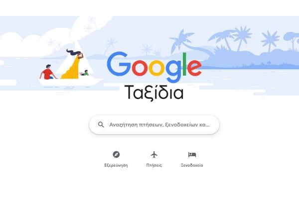 Οργάνωσε τα ταξίδια σου μέσω της Google