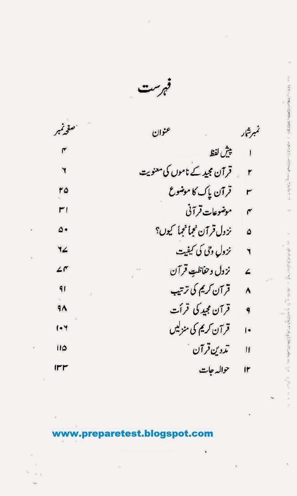 Quran Majeed Aik Taaruf By Dr Mehmood Ahmad Ghazi (r a) free