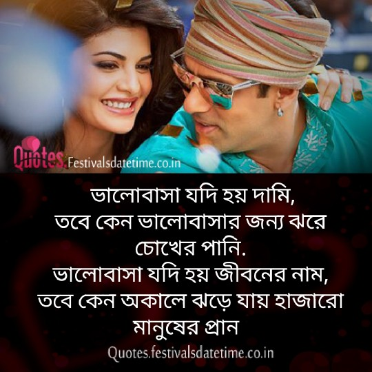 Bangla Instagram Love Shayari Status Free share