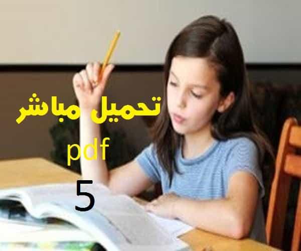 تحميل كتب للتحضير الجيد لشهادة التعليم الابتدائي 2019 السنة الخامسة