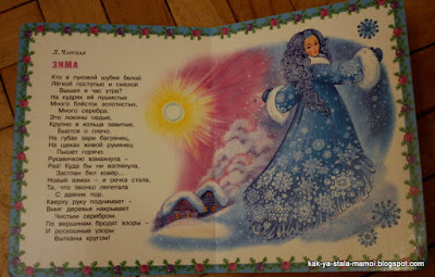зимние и новогодние стихи для детей, новогодние книжки для детей, готовимся к новому году,