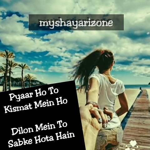 Kismat Ka Pyaar Hindi Sensitive Love Shayari Lines Whatsapp Image Status Download