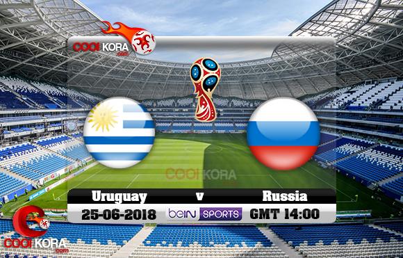 مشاهدة مباراة أوروجواي وروسيا اليوم 25-6-2018 بي أن ماكس كأس العالم 2018