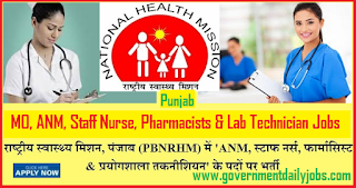 NRHM Punjab Recruitment 2018 latest 917 Posts of Staff Nurse, ANM & Pharmacist Jobs