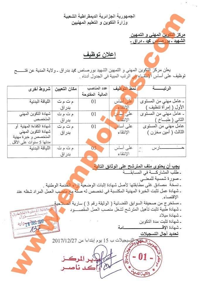 اعلان مسابقة توظيف بمركز التكوين المهني والتمهين الشهيد بورصاص محمد ولاية المدية ديسمبر 2017