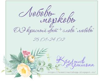 http://kreativartshopp.blogspot.ru/2018/01/42.html