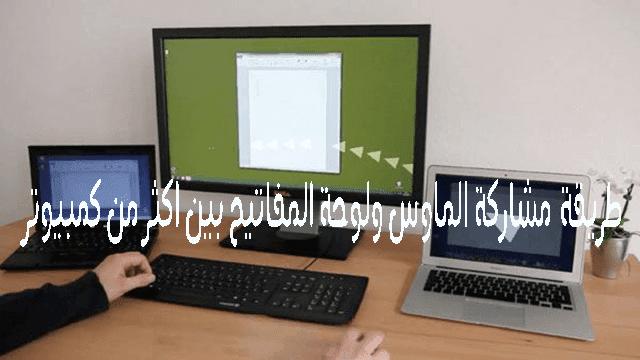 مشاركة الماوس والكيبورد بين اكثر من كمبيوتر- Share Mouse and Keyboard