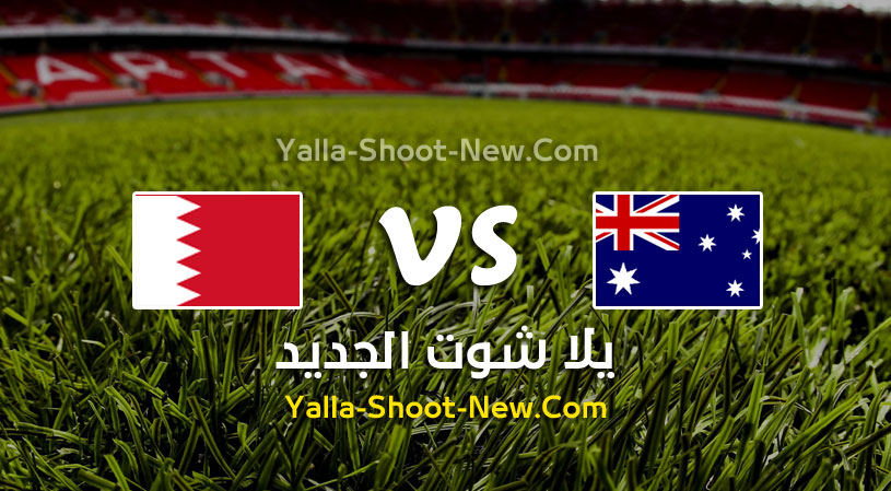 مباراة البحرين وأستراليا
