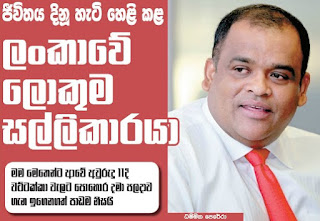 Most Powerful speech by Mr Dhammika Perera