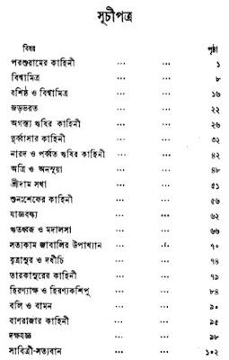 Puran Kahini content-1