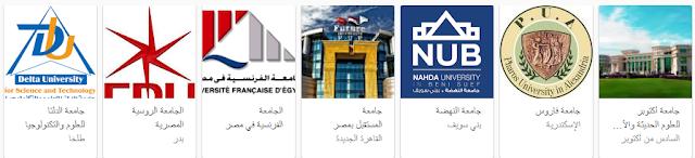 تعرف على اسماء جميع الجامعات الخاصة فى مصر وعناوينها ، أرقام وعناوين الجامعات الخاصة المعتمدة