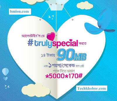 grameenphone-valentines-day-offers-90mb-2days-14tk-1poisha-second-for-2days