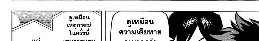 อ่านการ์ตูน Boku no Hero Academia ตอนที่ 241 หน้าที่ 38